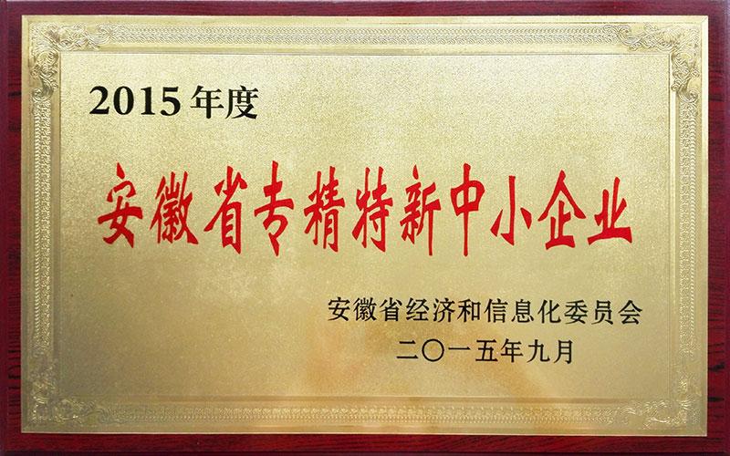 2015年度安徽省专精特新中小企业