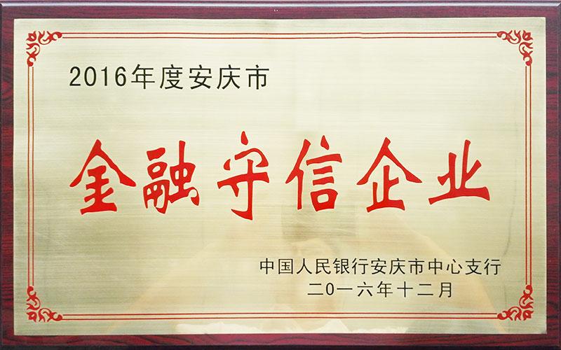 2016年度安庆市金融守信企业