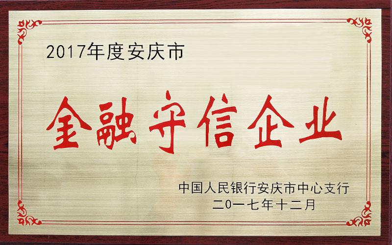 2017年度安庆市金融守信企业