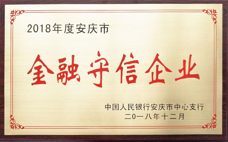 2018年度安庆市金融守信企业