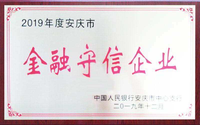 2019年度安庆市金融守信企业