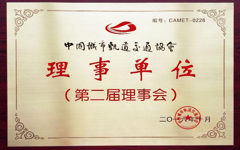 2016年度中国城市轨道交通协会理事单位