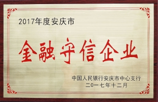 2017betvictor伟德安装安庆市金融守信企业