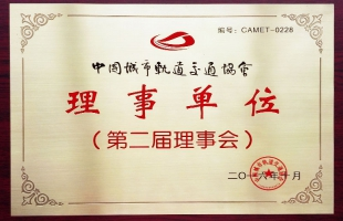 2016betvictor伟德安装中国城市轨道交通协会理事单位