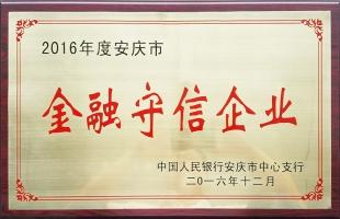 2016betvictor伟德安装安庆市金融守信企业