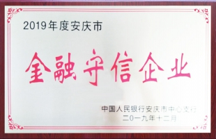 2019betvictor伟德安装安庆市金融守信企业
